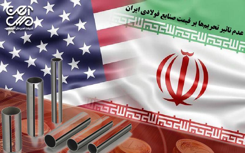 عدم تاثیر تحریم ها بر قیمت صنایع فولادی ایران