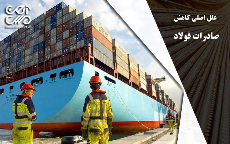 علل اصلی کاهش صادرات فولاد