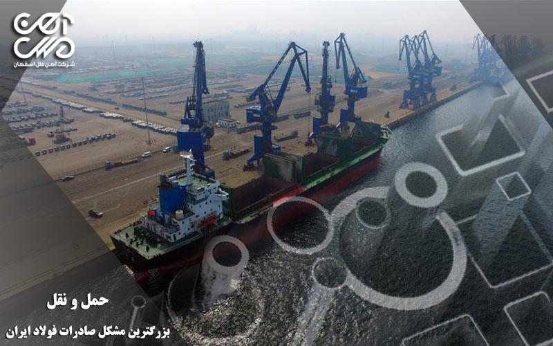 حمل و نقل بزرگترین مشکل صادرات فولاد ایران