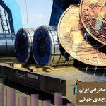افت قیمت فولاد صادراتی ایران و همخوانی با نرخ های جهانی