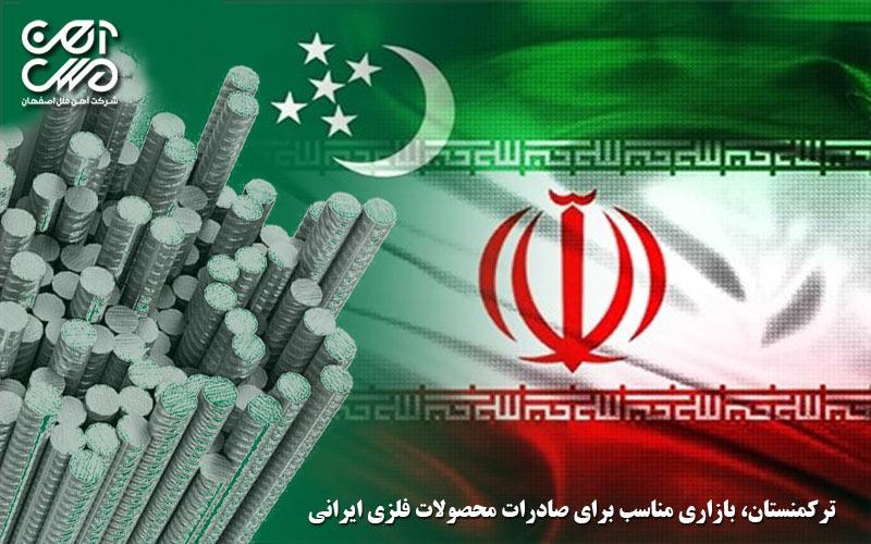 ترکمنستان بازاری مناسب برای صادرات محصولات فلزی ایران