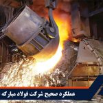 عملکرد صحیح شرکت فولاد مبارکه