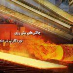 چالش های پیش روی نوردکاران در صنعت فولاد