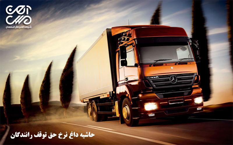 حاشیه داغ نرخ حق توقف رانندگان