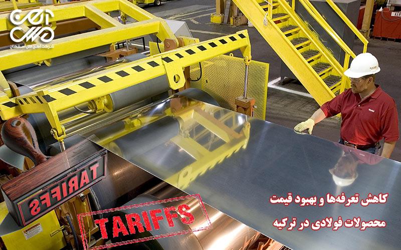 کاهش تعرفه ها و بهبود قیمت محصولات فولادی