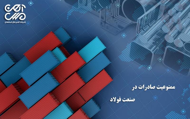 ممنوعیت صادرات صنعت فولاد