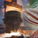 مشکلات اساسی صنعت فولاد ایران