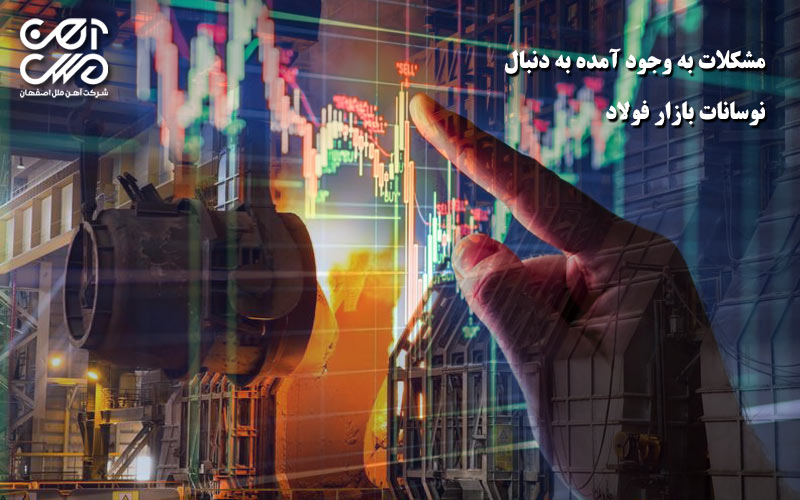 مشکلات به وجود آمده به دنبال نوسانات بازار