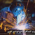 مشکلات تولیدکنندگان صنایع فولادی کشور