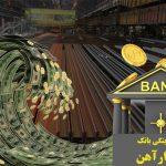 نقدینگی بانک روانه بازار آهن
