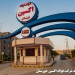 رشد شرکت فولاد خوزستان