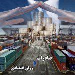 صادرات صنایع فولادی به کشورهای همسایه