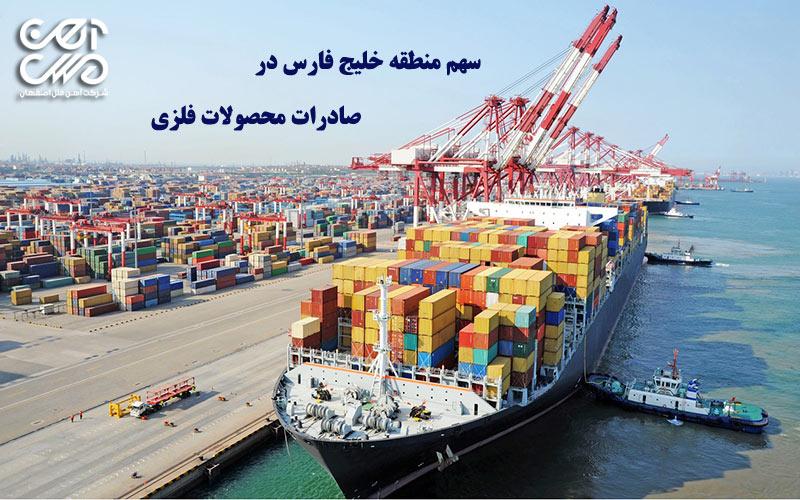 سهم منطقه خلیج فارس در صادرات محصولات فولادی