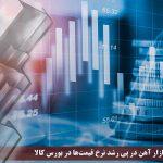نوسانات بازار آهن در پی رشد نرخ قیمتها در بورس کالا