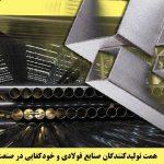 همت تولیدکنندگان صنایع فولادی صنعت لوله و پروفیل