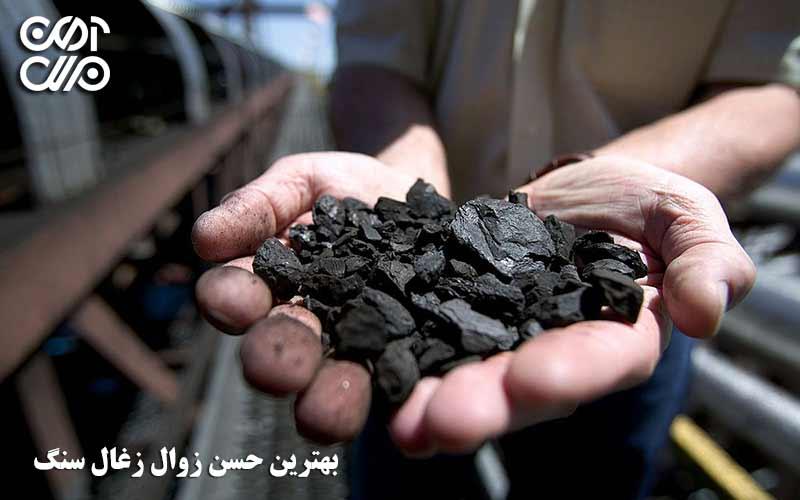 بهترین حسن زوال زغال سنگ