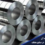 کاربرد ورق آهن در صنایع مختلف