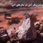 افزایش تولید سنگ آهن در سالهای آتی