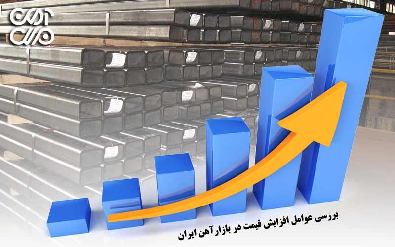 بررسی عوامل افزایش قیمت در بازار آهن