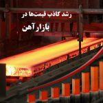 رشد کاذب قیمت ها در بازار آهن