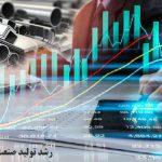 رشد تولید صنعت فولاد ایران