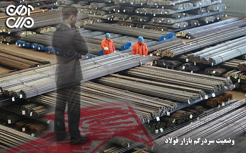 وضعیت سردرگم بازار فولاد و آهن
