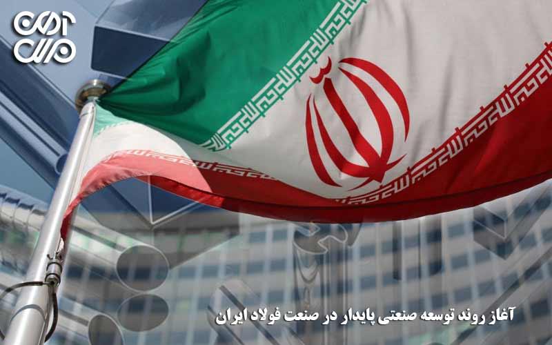 آغاز روند توسعه صنعتی پایدار در صنعت فولاد ایران
