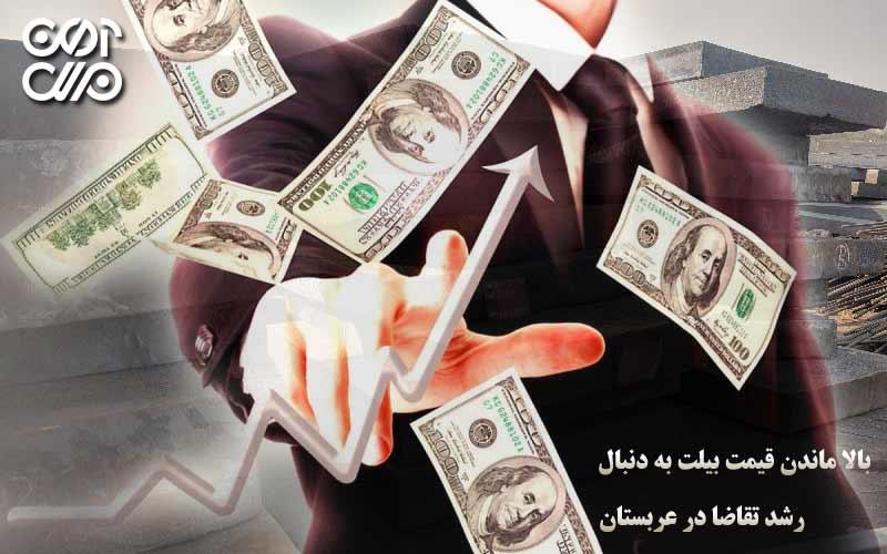 بالا ماندن قیمت بیلت به دنبال رشد تقاضا در عربستان