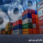 وضعیت بازار صادراتی ورق چین