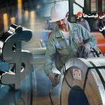 وضعیت بحرانی بازار ورق آهن
