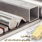 نوسانات ارز , بهانهای برای رشد قیمتها در بازار آهن