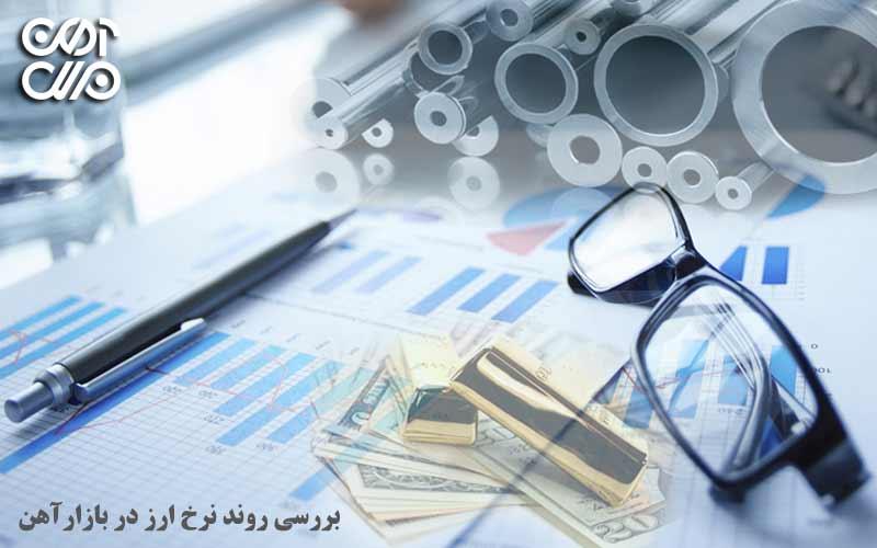 تحلیل و بررسی روند نرخ ارز در قیمت آهن