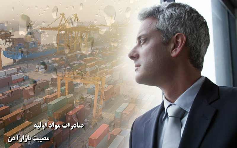صادرات مواد اولیه؛ مصیبت بازار آهن