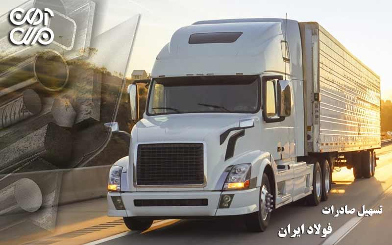 روشی برای تسهیل صادرات فولاد ایران به سایر کشورها