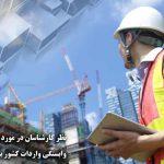 نظر کارشناسان در رابطه با وابستگی واردات کشور به فولادسازی