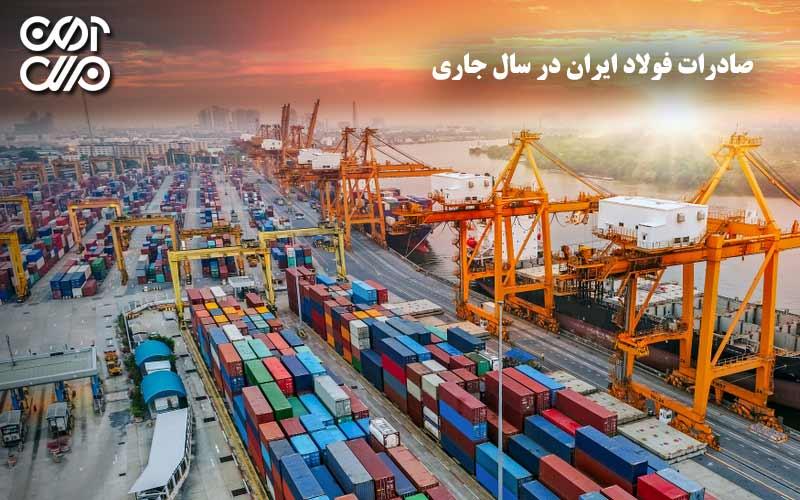 صادرات فولاد ایران در سال جاری