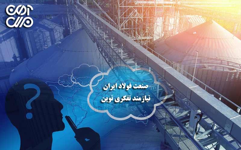 صنعت فولاد ایران نیازمند تفکری نوین