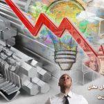 بازار آهن و رویای محال کاهش قیمتها