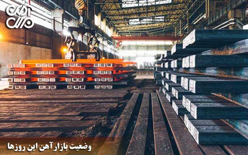 وضعیت بازار آهن این روزها