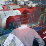 وضعیت آشفته بازار ورق آهن