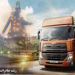رشد صادرات فولاد خوزستان