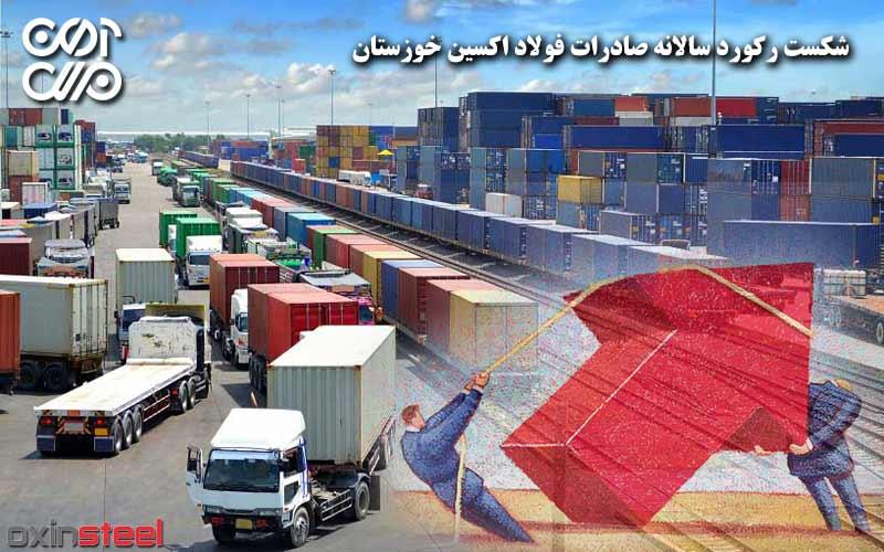 شکست رکورد سالانه صادرات فولاد اکسین خوزستان
