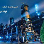 بومیسازی در صنعت فولاد ایران