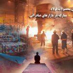 چشمانداز آتی محصولات فولاد مبارکه در بازارهای صادراتی