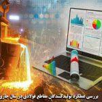 بررسی عملکرد تولیدکنندگان مقاطع فولادی در سال