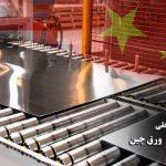 رونق بازار داخلی چین و افزایش قیمت ورق صادراتی