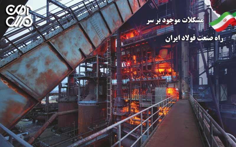 مشکلات موجود بر سر راه صنعت فولاد