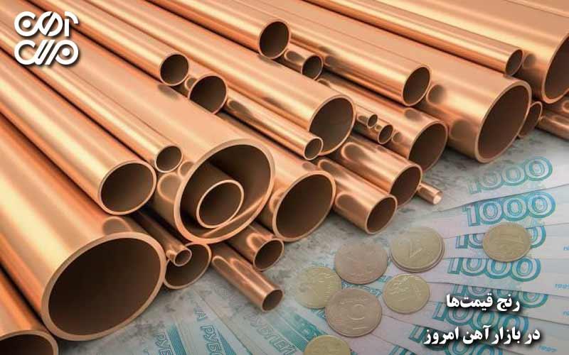 رنج قیمتها در بازار آهن امروز