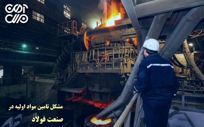 مشکل تامین مواد اولیه در صنعت فولاد