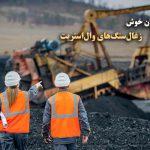 پایان دوران خوش زغالسنگهای والاستریت